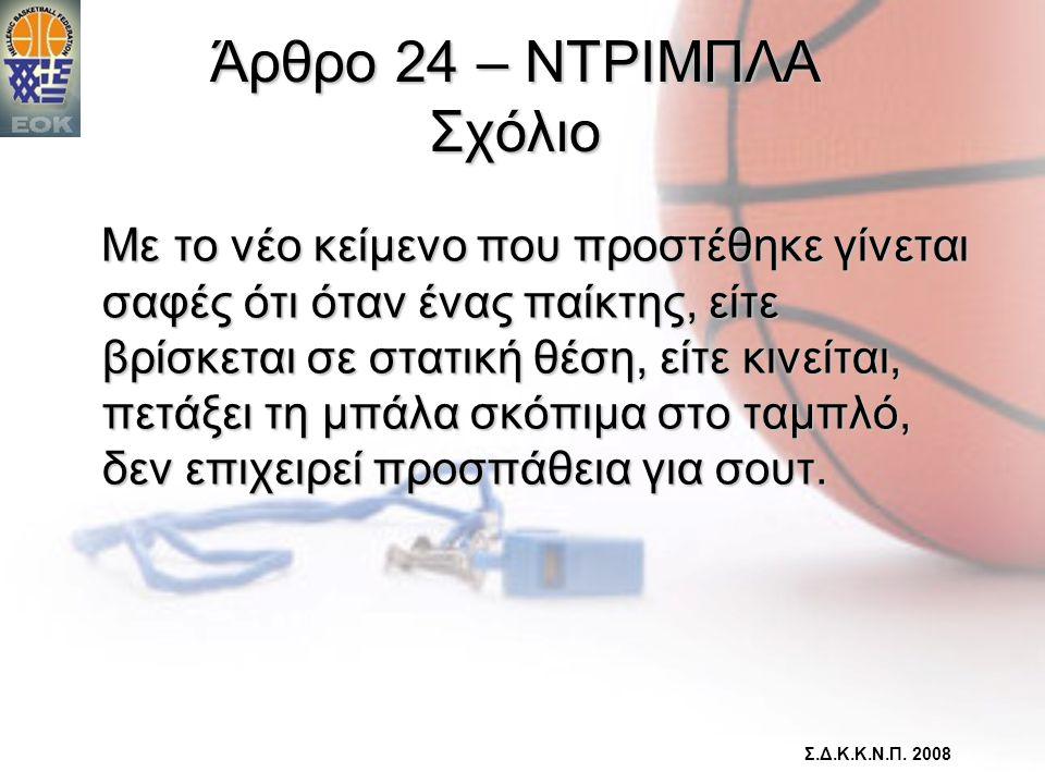 Άρθρο 24 – ΝΤΡΙΜΠΛΑ Σχόλιο Με το νέο κείμενο που προστέθηκε γίνεται σαφές ότι όταν ένας παίκτης, είτε βρίσκεται σε στατική θέση, είτε κινείται, πετάξε