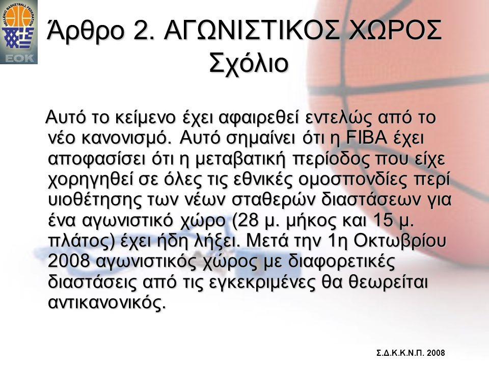 Άρθρο 2. ΑΓΩΝΙΣΤΙΚΟΣ ΧΩΡΟΣ Σχόλιο Αυτό το κείμενο έχει αφαιρεθεί εντελώς από το νέο κανονισμό. Αυτό σημαίνει ότι η FIBA έχει αποφασίσει ότι η μεταβατι