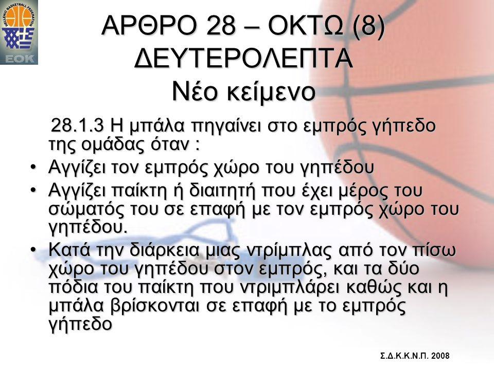 ΑΡΘΡΟ 28 – ΟΚΤΩ (8) ΔΕΥΤΕΡΟΛΕΠΤΑ Νέο κείμενο 28.1.3 Η μπάλα πηγαίνει στο εμπρός γήπεδο της ομάδας όταν : 28.1.3 Η μπάλα πηγαίνει στο εμπρός γήπεδο της