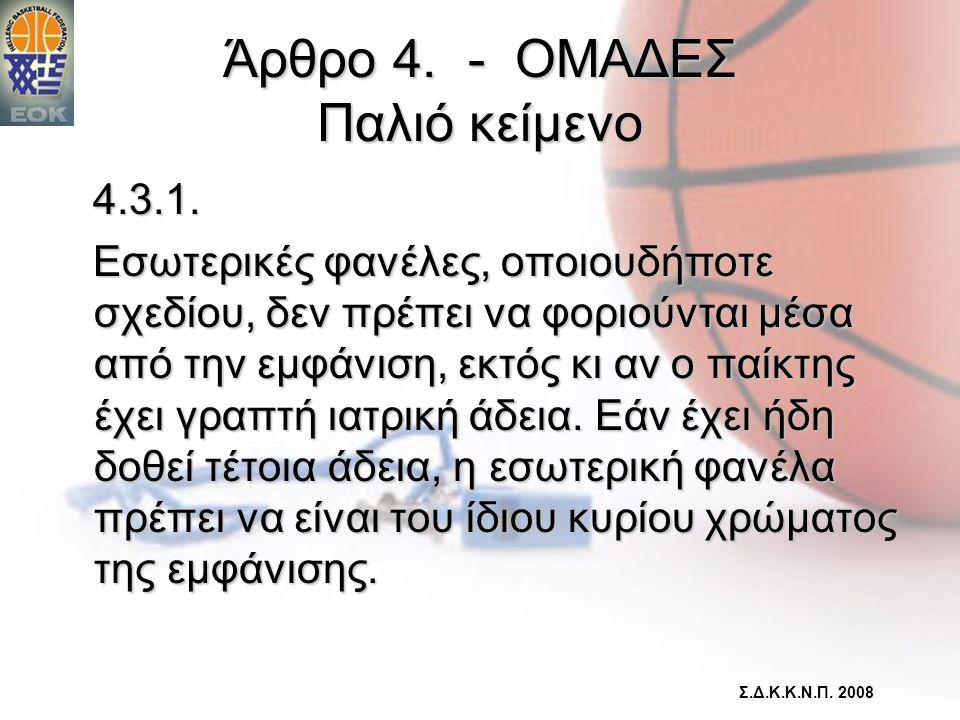 Άρθρο 4. - ΟΜΑΔΕΣ Παλιό κείμενο 4.3.1. 4.3.1. Εσωτερικές φανέλες, οποιουδήποτε σχεδίου, δεν πρέπει να φοριούνται μέσα από την εμφάνιση, εκτός κι αν ο