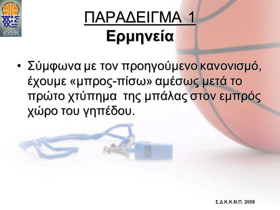 ΠΑΡΑΔΕΙΓΜΑ 1 Ερμηνεία •Σύμφωνα με τον προηγούμενο κανονισμό, έχουμε «μπρος-πίσω» αμέσως μετά το πρώτο χτύπημα της μπάλας στον εμπρός χώρο του γηπέδου.