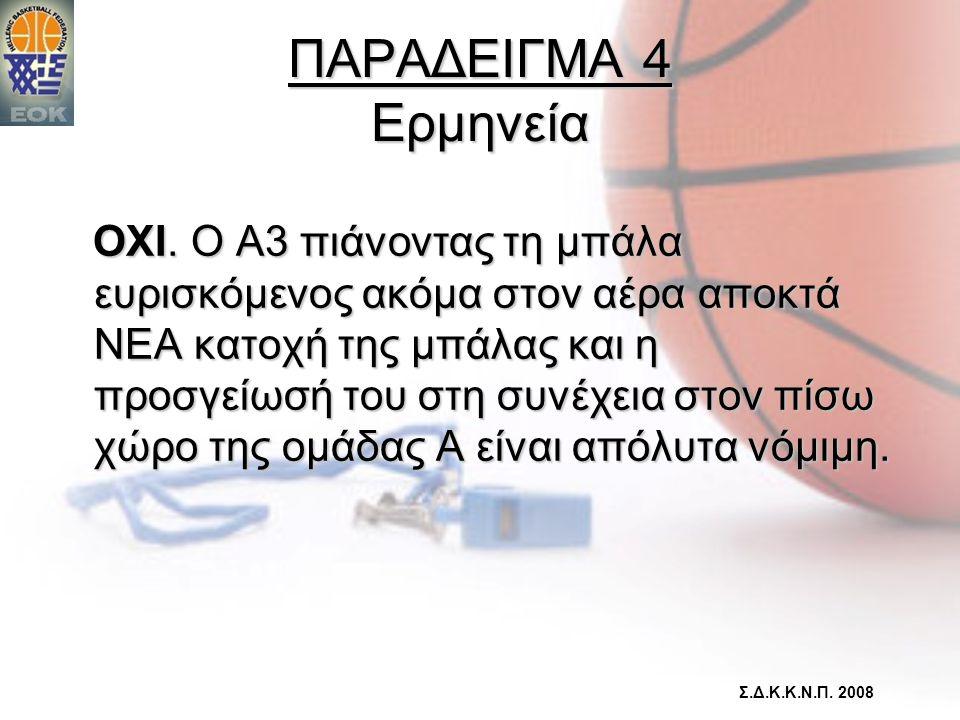 ΠΑΡΑΔΕΙΓΜΑ 4 Ερμηνεία ΟΧΙ. Ο Α3 πιάνοντας τη μπάλα ευρισκόμενος ακόμα στον αέρα αποκτά ΝΕΑ κατοχή της μπάλας και η προσγείωσή του στη συνέχεια στον πί