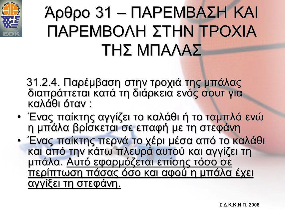 Άρθρο 31 – ΠΑΡΕΜΒΑΣΗ ΚΑΙ ΠΑΡΕΜΒΟΛΗ ΣΤΗΝ ΤΡΟΧΙΑ ΤΗΣ ΜΠΑΛΑΣ 31.2.4. Παρέμβαση στην τροχιά της μπάλας διαπράττεται κατά τη διάρκεια ενός σουτ για καλάθι