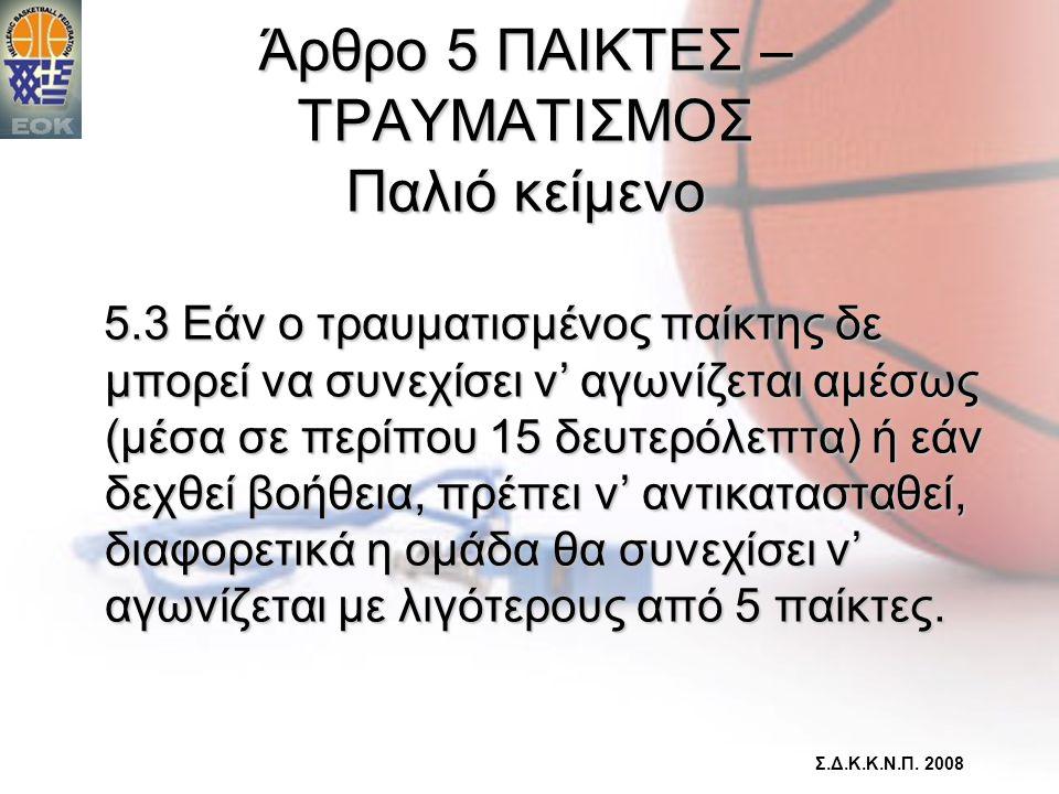 Άρθρο 5 ΠΑΙΚΤΕΣ – ΤΡΑΥΜΑΤΙΣΜΟΣ Παλιό κείμενο 5.3 Εάν ο τραυματισμένος παίκτης δε μπορεί να συνεχίσει ν' αγωνίζεται αμέσως (μέσα σε περίπου 15 δευτερόλ