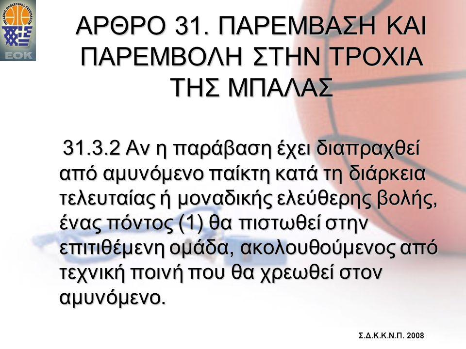 ΑΡΘΡΟ 31. ΠΑΡΕΜΒΑΣΗ ΚΑΙ ΠΑΡΕΜΒΟΛΗ ΣΤΗΝ ΤΡΟΧΙΑ ΤΗΣ ΜΠΑΛΑΣ 31.3.2 Αν η παράβαση έχει διαπραχθεί από αμυνόμενο παίκτη κατά τη διάρκεια τελευταίας ή μοναδ