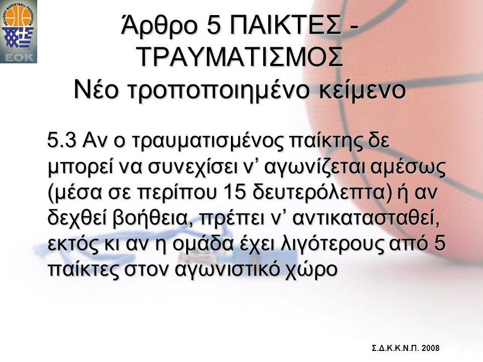 Άρθρο 5 ΠΑΙΚΤΕΣ - ΤΡΑΥΜΑΤΙΣΜΟΣ Νέο τροποποιημένο κείμενο 5.3 Αν ο τραυματισμένος παίκτης δε μπορεί να συνεχίσει ν' αγωνίζεται αμέσως (μέσα σε περίπου