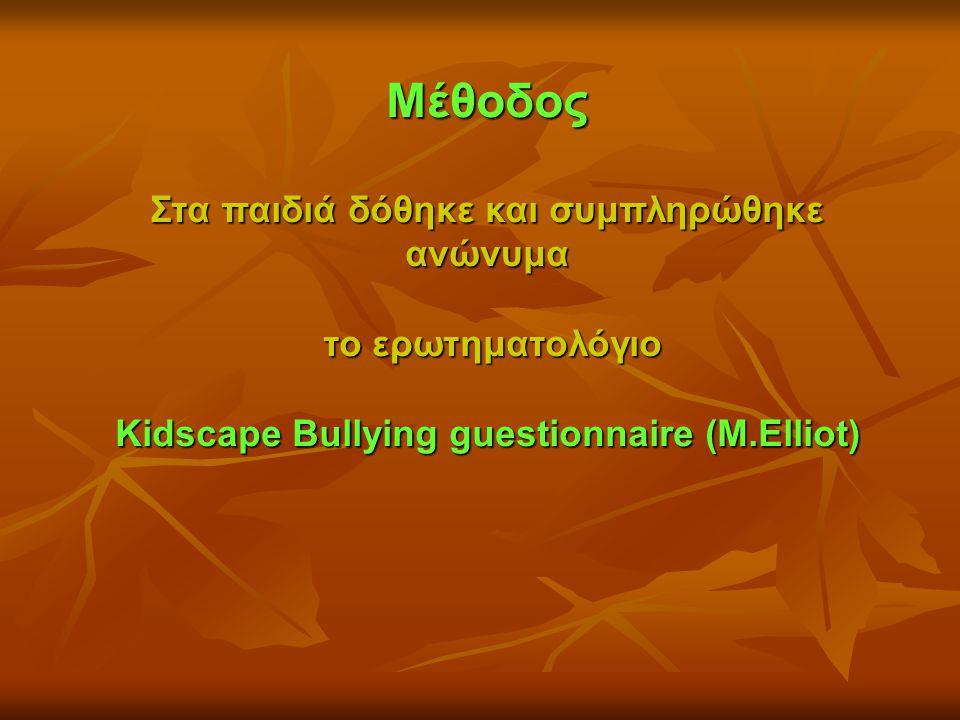 Μέθοδος Στα παιδιά δόθηκε και συμπληρώθηκε ανώνυμα το ερωτηματολόγιο το ερωτηματολόγιο Kidscape Bullying guestionnaire (M.Elliot)