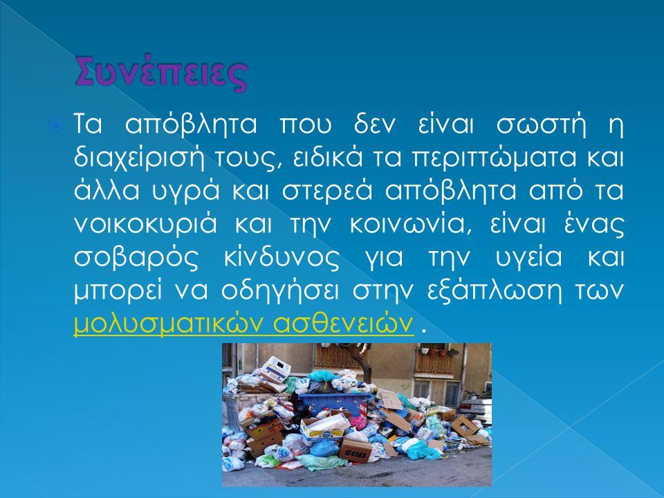  Τα απόβλητα που δεν είναι σωστή η διαχείρισή τους, ειδικά τα περιττώματα και άλλα υγρά και στερεά απόβλητα από τα νοικοκυριά και την κοινωνία, είναι ένας σοβαρός κίνδυνος για την υγεία και μπορεί να οδηγήσει στην εξάπλωση των μολυσματικών ασθενειών.