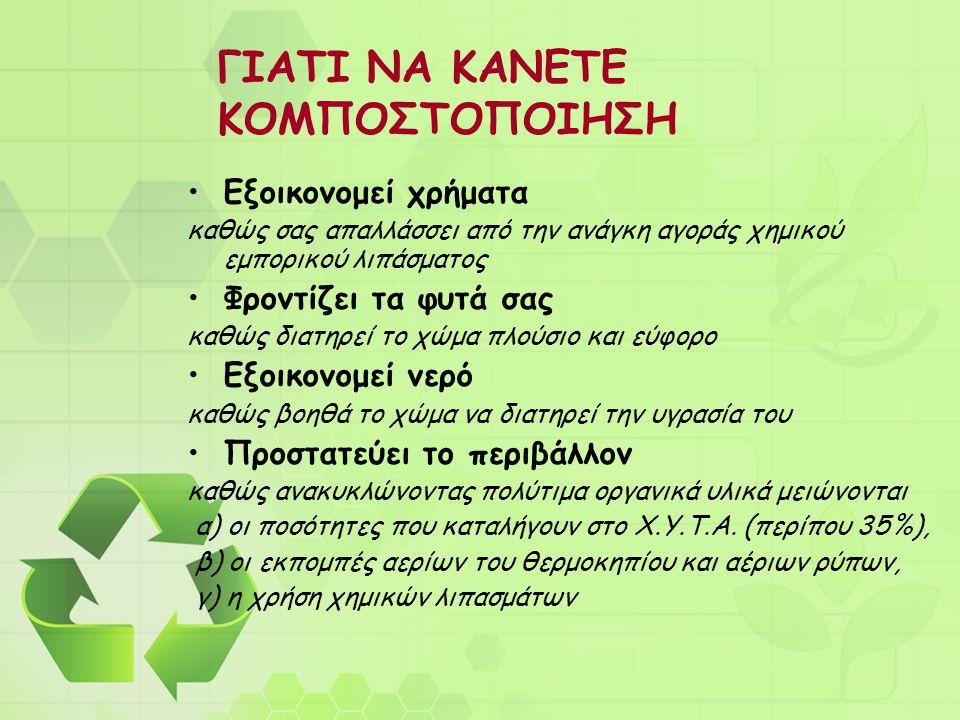 ΓΙΑΤΙ ΝΑ ΚΑΝΕΤΕ ΚΟΜΠΟΣΤΟΠΟΙΗΣΗ •Εξοικονομεί χρήματα καθώς σας απαλλάσσει από την ανάγκη αγοράς χημικού εμπορικού λιπάσματος •Φροντίζει τα φυτά σας καθ