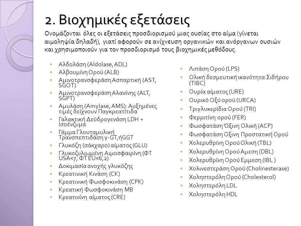 2. Βιοχημικές εξετάσεις  Αλδολάση ( Α ldolase, ADL)  Αλβουμίνη O ρού (ALB)  A μινοτρανσφεράση Ασπαρτική (AST, SGOT)  Αμινοτρανσφεράση Αλανίνης (AL
