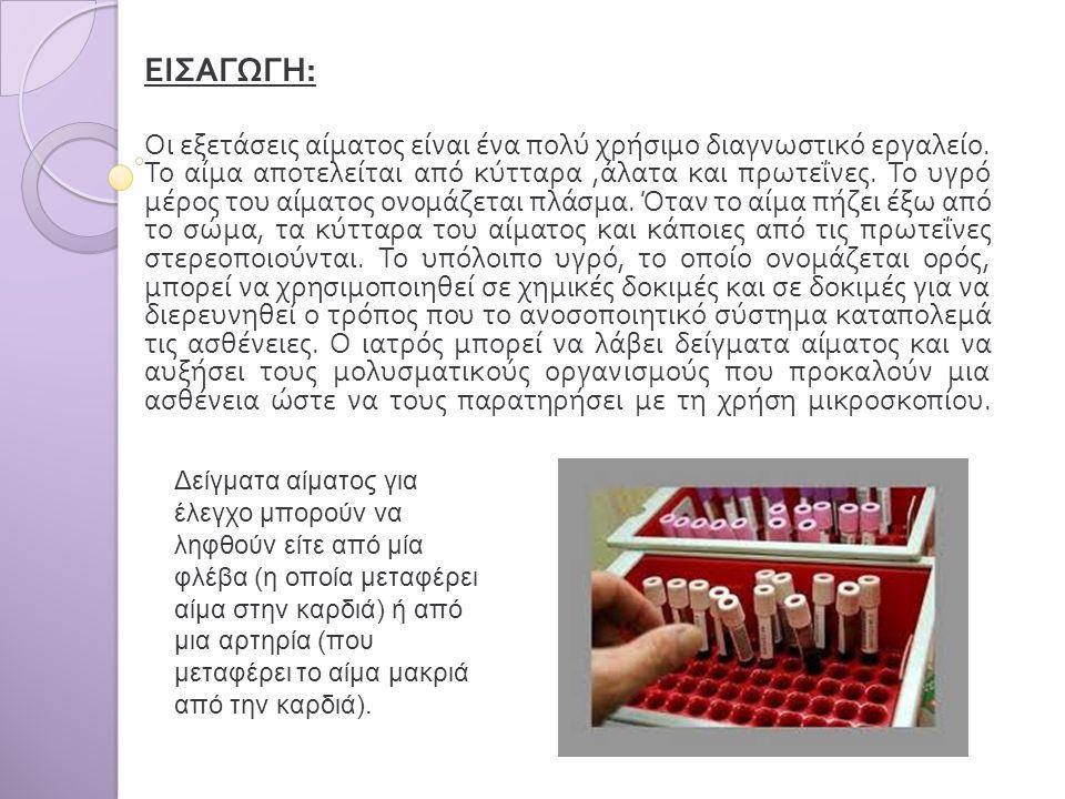ΕΙΣΑΓΩΓΗ : Οι εξετάσεις αίματος είναι ένα πολύ χρήσιμο διαγνωστικό εργαλείο. Το αίμα αποτελείται από κύτταρα, άλατα και πρωτεΐνες. Το υγρό μέρος του α