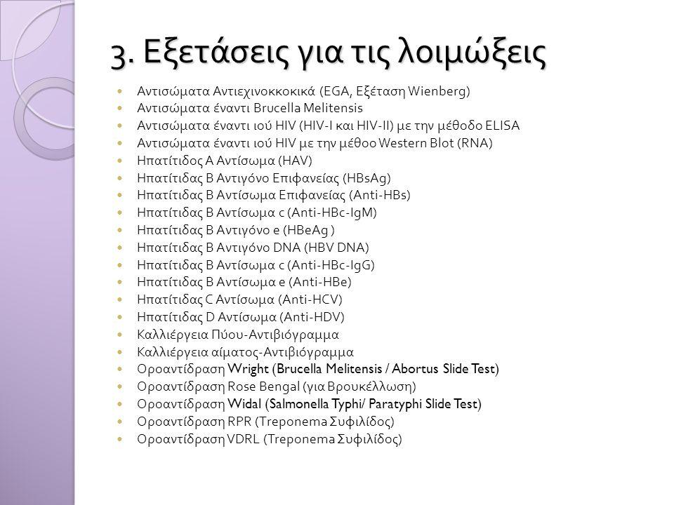 3. Εξετάσεις για τις λοιμώξεις  Αντισώματα Αντιεχινοκκοκικά (EGA, Εξέταση Wienberg)  Αντισώματα έναντι Brucella Melitensis  Αντισώματα έναντι ιού H