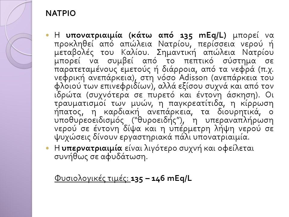 ΝΑΤΡΙΟ  Η υπονατριαιμία ( κάτω από 135 mEq/L) μπορεί να προκληθεί από απώλεια Νατρίου, περίσσεια νερού ή μεταβολές του Καλίου. Σημαντική απώλεια Νατρ