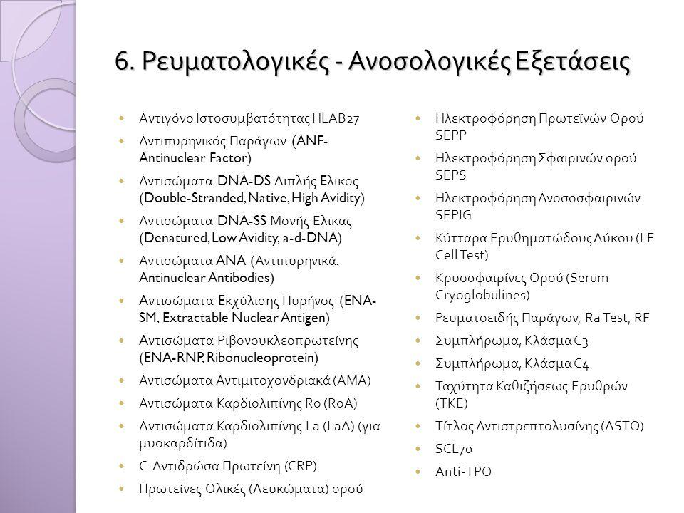 6. Ρευματολογικές - Ανοσολογικές Εξετάσεις 6. Ρευματολογικές - Ανοσολογικές Εξετάσεις  A ντιγόν o Ιστοσυμβατότητας HLAB27  Αντιπυρηνικός Παράγων (AN