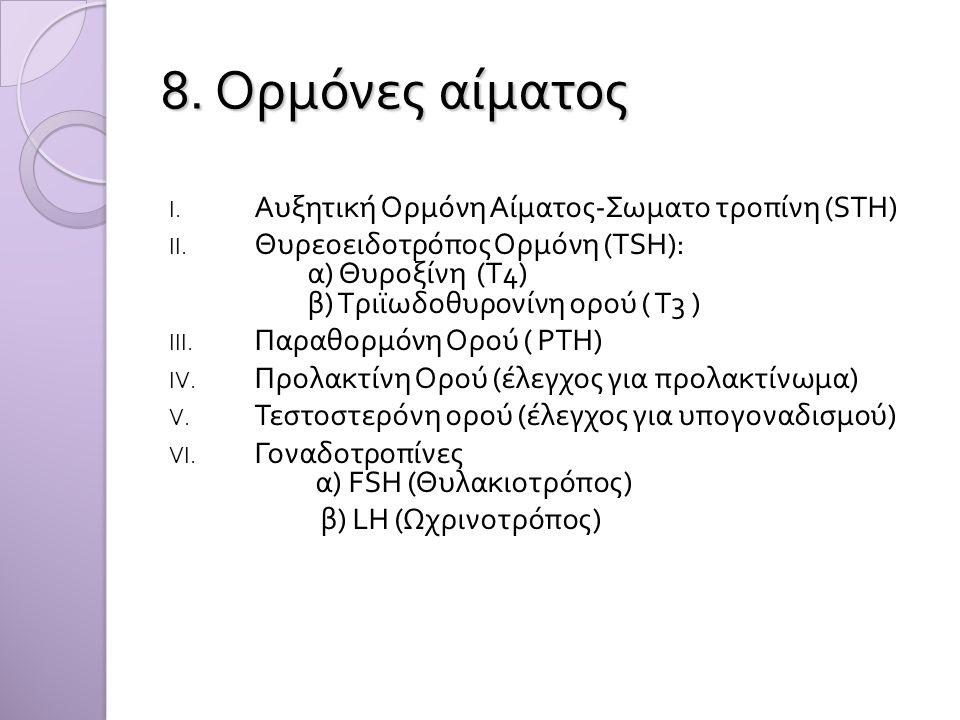 8. Ορμόνες αίματος I. A υξητική Ορμόνη Αίματος - Σωματο τροπίνη (STH) II. Θυρεοειδοτρόπος Ορμόνη (TSH): α ) Θυροξίνη (T4) β ) T ριϊωδοθυρονίνη ορού (