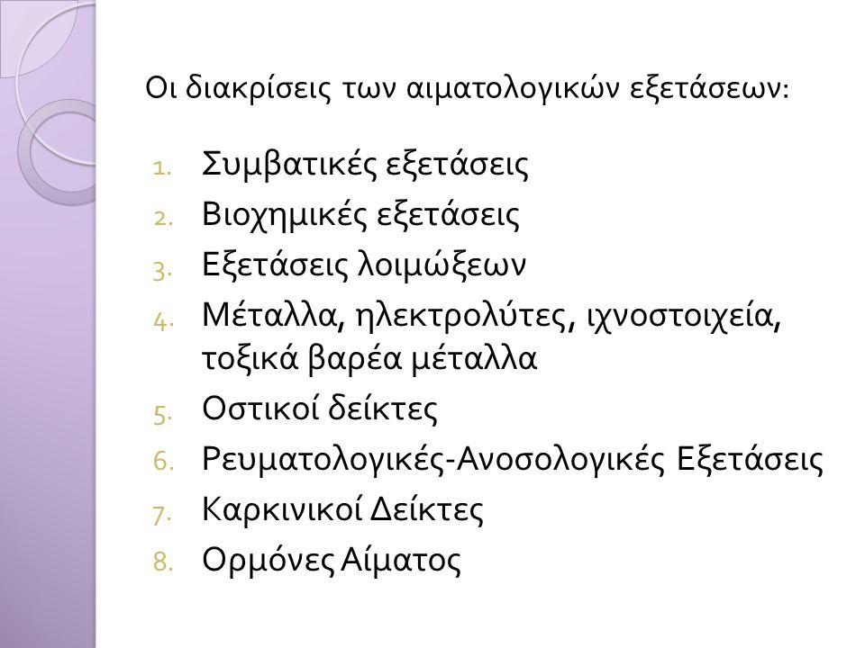 Οι διακρίσεις των αιματολογικών εξετάσεων : 1. Συμβατικές εξετάσεις 2. Βιοχημικές εξετάσεις 3. Εξετάσεις λοιμώξεων 4. Μέταλλα, ηλεκτρολύτες, ιχνοστοιχ