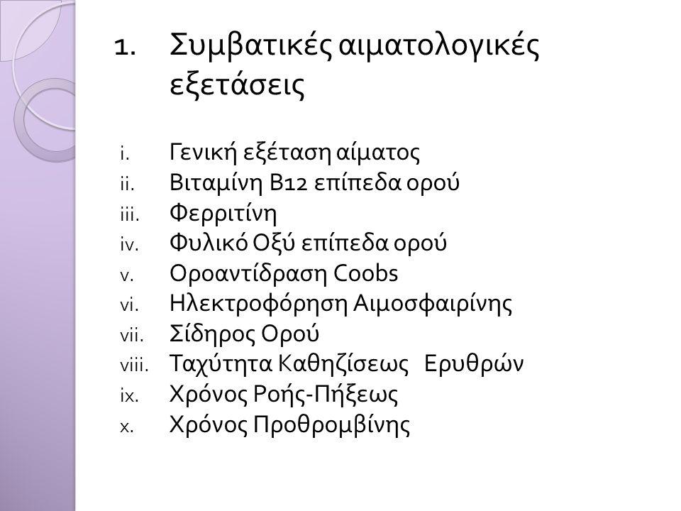 1. 1.Συμβατικές αιματολογικές εξετάσεις i. Γενική εξέταση αίματος ii. Βιταμίνη Β 12 επίπεδα ορού iii. Φερριτίνη iv. Φυλικό Οξύ επίπεδα ορού v. Οροαντί