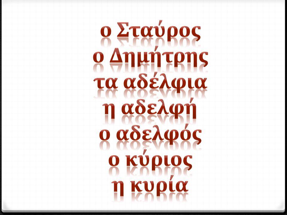 Μάθημα 43