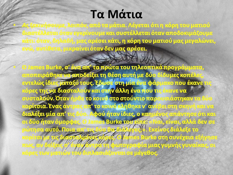 Τα Μάτια • Ας ξεκινήσουμε, λοιπόν, από τα μάτια. Λέγεται ότι η κόρη του ματιού διαστέλλεται όταν εγκρίνουμε και συστέλλεται όταν αποδοκιμάζουμε κάτι: