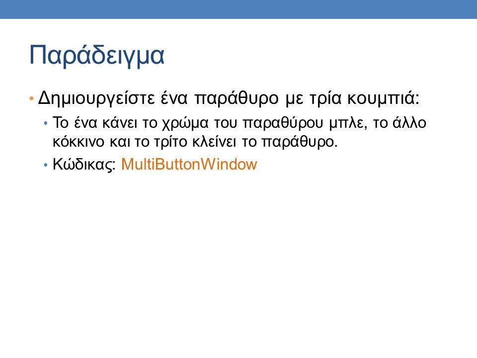 Παράδειγμα • Δημιουργείστε ένα παράθυρο με τρία κουμπιά: • Το ένα κάνει το χρώμα του παραθύρου μπλε, το άλλο κόκκινο και το τρίτο κλείνει το παράθυρο.