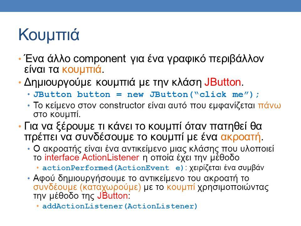 Κουμπιά • Ένα άλλο component για ένα γραφικό περιβάλλον είναι τα κουμπιά.