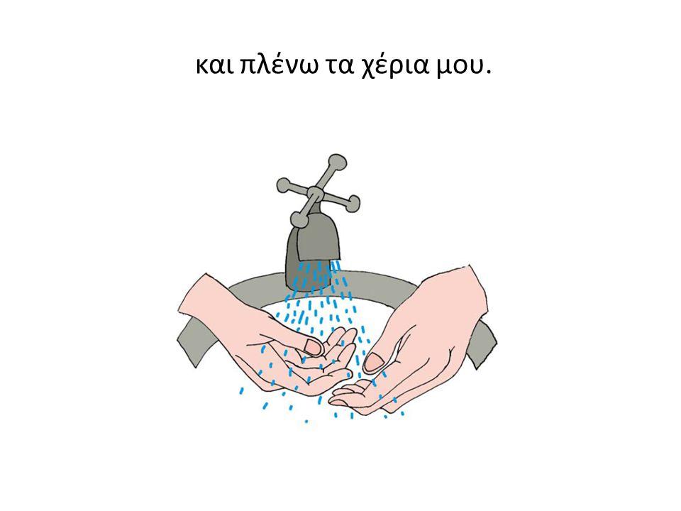 και πλένω τα χέρια μου.