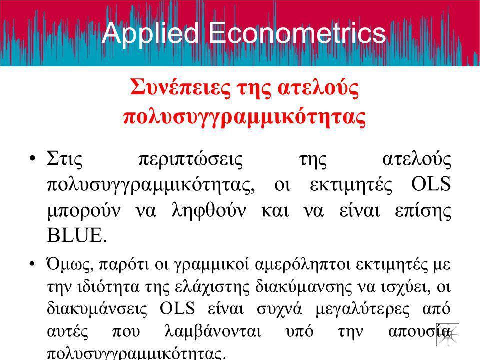 Applied Econometrics Συνέπειες της ατελούς πολυσυγγραμμικότητας •Στις περιπτώσεις της ατελούς πολυσυγγραμμικότητας, οι εκτιμητές OLS μπορούν να ληφθού
