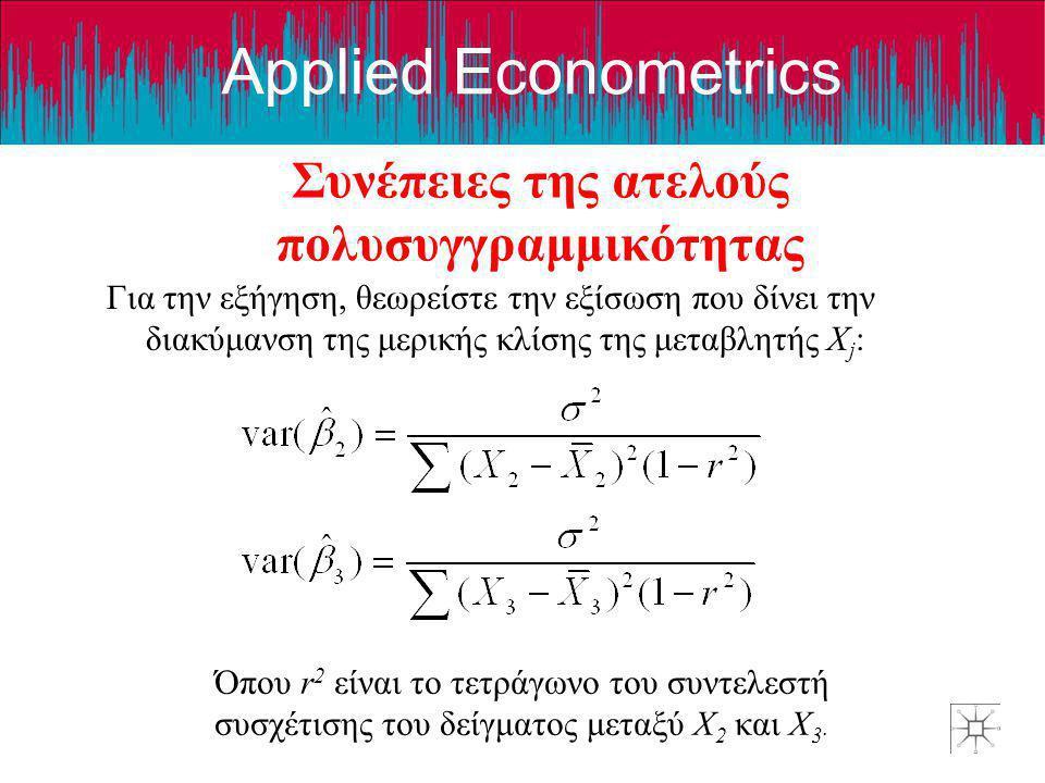 Applied Econometrics Συνέπειες της ατελούς πολυσυγγραμμικότητας Για την εξήγηση, θεωρείστε την εξίσωση που δίνει την διακύμανση της μερικής κλίσης της