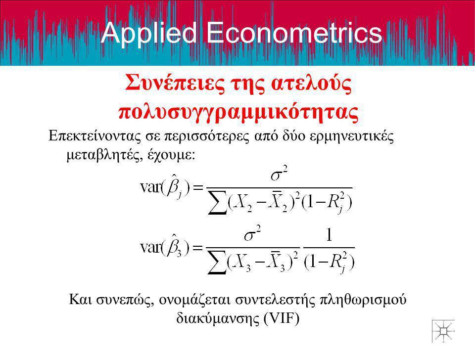 Applied Econometrics Συνέπειες της ατελούς πολυσυγγραμμικότητας Επεκτείνοντας σε περισσότερες από δύο ερμηνευτικές μεταβλητές, έχουμε: Και συνεπώς, ον