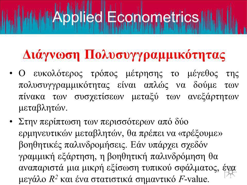 Applied Econometrics Διάγνωση Πολυσυγγραμμικότητας •Ο ευκολότερος τρόπος μέτρησης το μέγεθος της πολυσυγγραμμικότητας είναι απλώς να δούμε των πίνακα