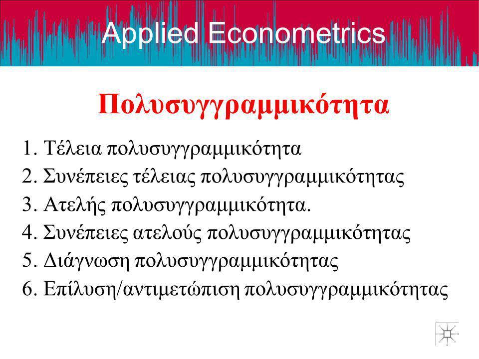 Applied Econometrics Πολυσυγγραμμικότητα 1. Τέλεια πολυσυγγραμμικότητα 2. Συνέπειες τέλειας πολυσυγγραμμικότητας 3. Ατελής πολυσυγγραμμικότητα. 4. Συν