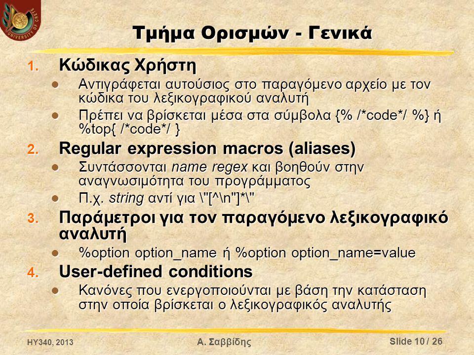 Α. Σαββίδης Τμήμα Ορισμών - Γενικά 1. Κώδικας Χρήστη  Αντιγράφεται αυτούσιος στο παραγόμενο αρχείο με τον κώδικα του λεξικογραφικού αναλυτή  Πρέπει