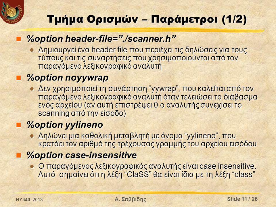 """Α. Σαββίδης Τμήμα Ορισμών – Παράμετροι (1/2)  %option header-file=""""./scanner.h""""  Δημιουργεί ένα header file που περιέχει τις δηλώσεις για τους τύπου"""