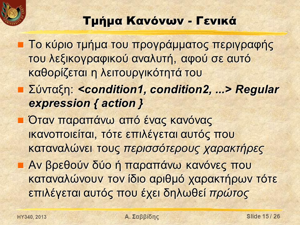 Α. Σαββίδης Τμήμα Κανόνων - Γενικά  Το κύριο τμήμα του προγράμματος περιγραφής του λεξικογραφικού αναλυτή, αφού σε αυτό καθορίζεται η λειτουργικότητά