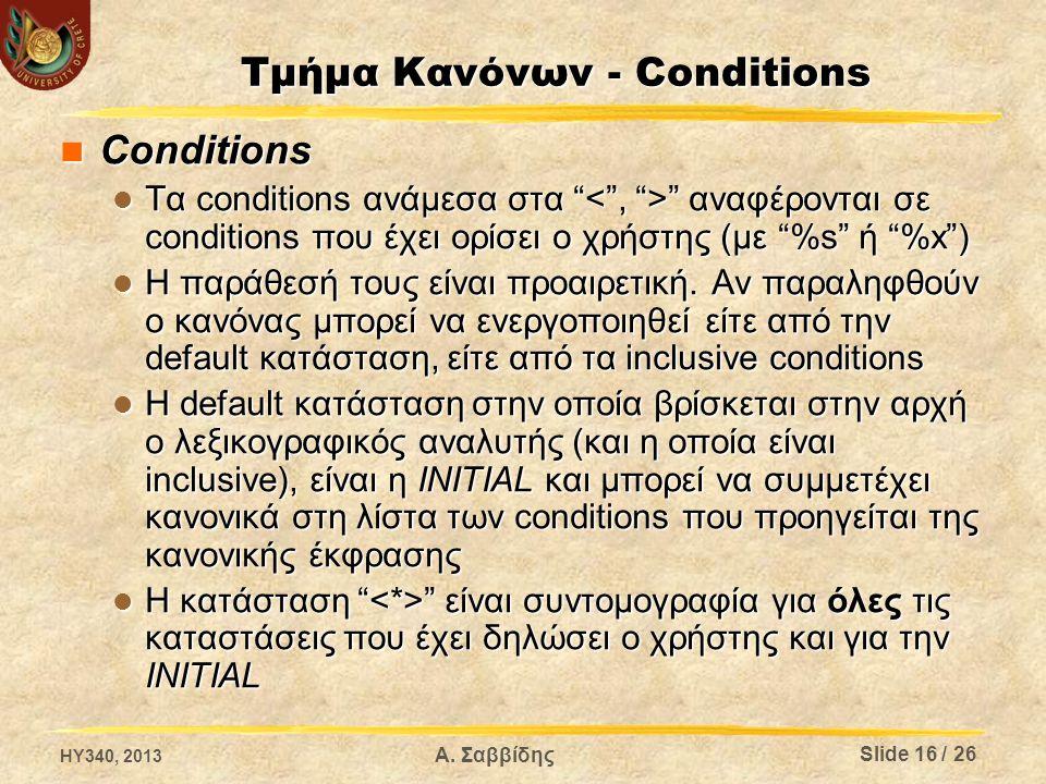 """Α. Σαββίδης Τμήμα Κανόνων - Conditions  Conditions  Τα conditions ανάμεσα στα """" """" αναφέρονται σε conditions που έχει ορίσει ο χρήστης (με """"%s"""" ή """"%x"""