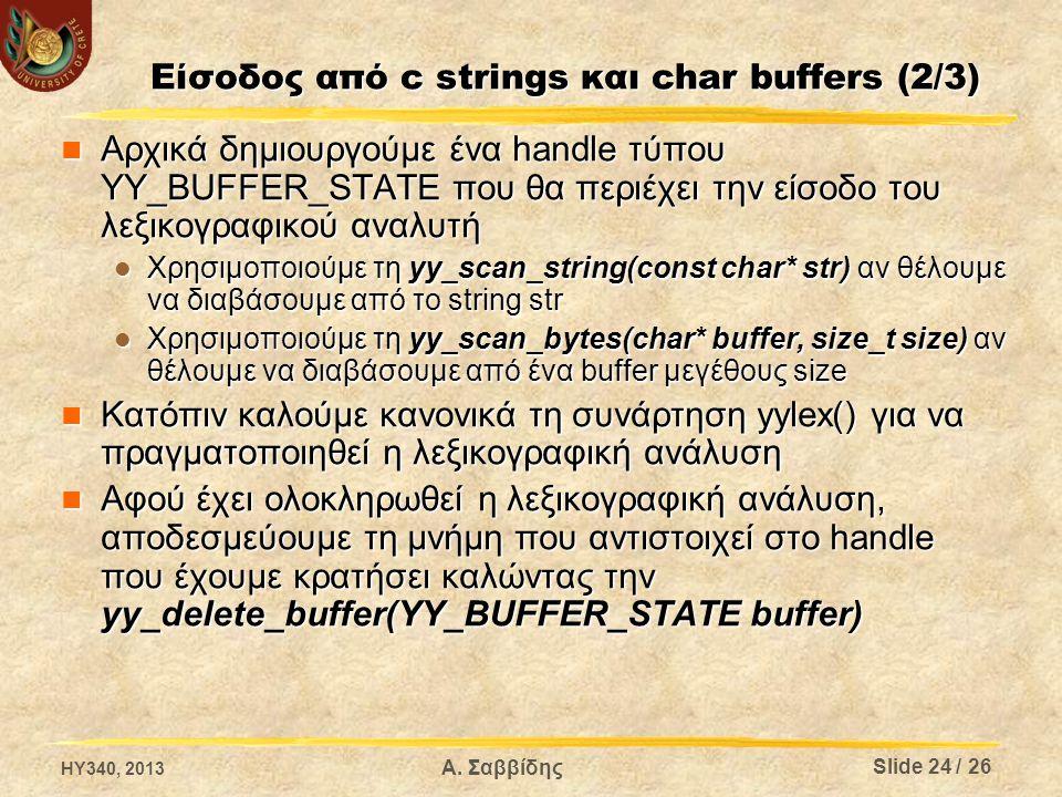 Α. Σαββίδης Είσοδος από c strings και char buffers (2/3)  Αρχικά δημιουργούμε ένα handle τύπου YY_BUFFER_STATE που θα περιέχει την είσοδο του λεξικογ