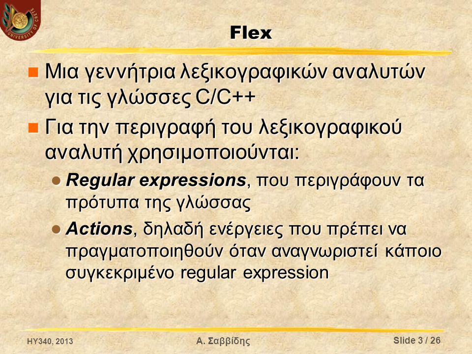 Α. Σαββίδης Flex  Μια γεννήτρια λεξικογραφικών αναλυτών για τις γλώσσες C/C++  Για την περιγραφή του λεξικογραφικού αναλυτή χρησιμοποιούνται:  Regu
