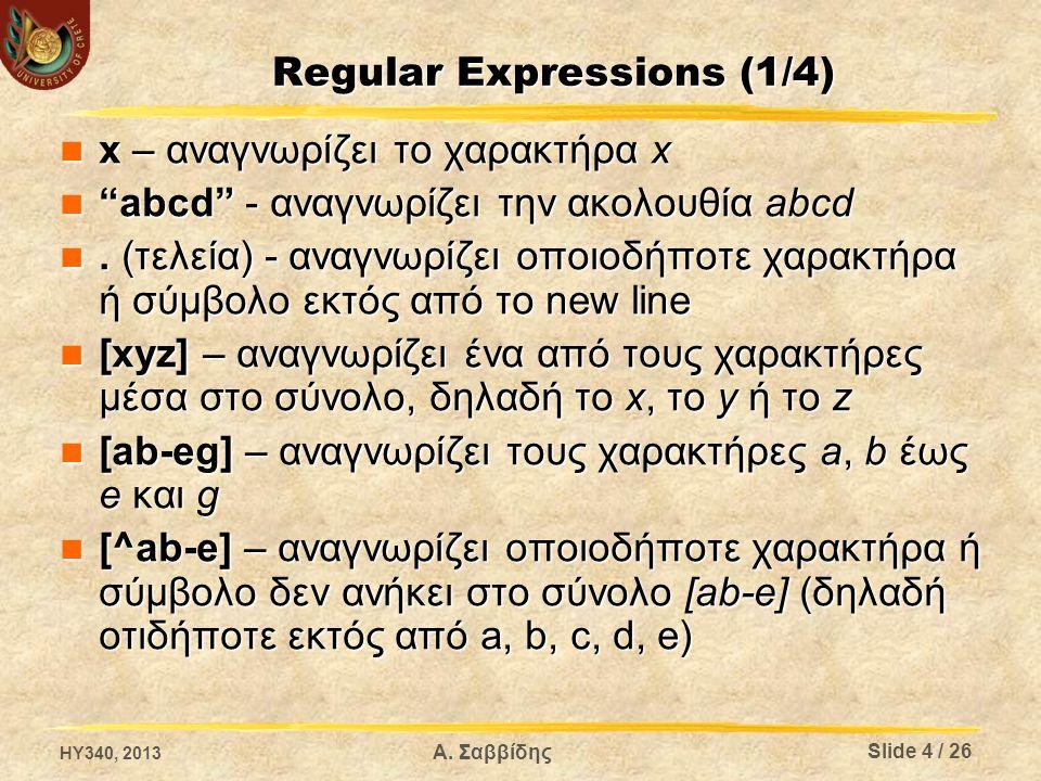 """Α. Σαββίδης Regular Expressions (1/4)  x – αναγνωρίζει το χαρακτήρα x  """"abcd"""" - αναγνωρίζει την ακολουθία abcd . (τελεία) - αναγνωρίζει οποιοδήποτε"""
