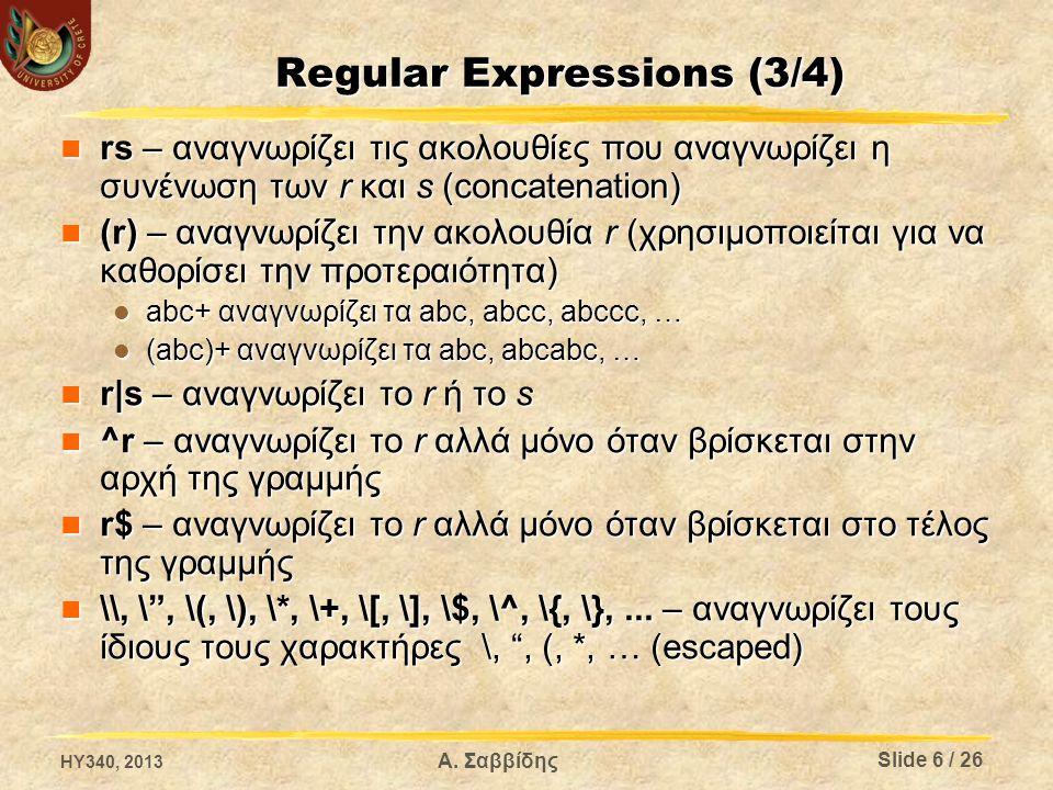 Α. Σαββίδης Regular Expressions (3/4)  rs – αναγνωρίζει τις ακολουθίες που αναγνωρίζει η συνένωση των r και s (concatenation)  (r) – αναγνωρίζει την