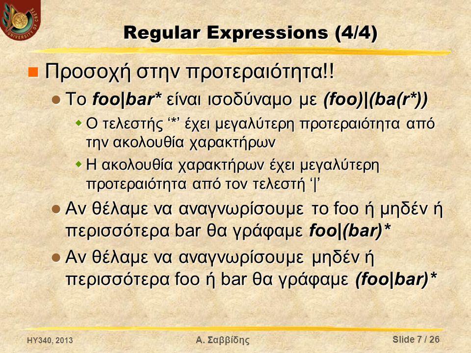 Α. Σαββίδης Regular Expressions (4/4)  Προσοχή στην προτεραιότητα!!  Το foo|bar* είναι ισοδύναμο με (foo)|(ba(r*))  Ο τελεστής '*' έχει μεγαλύτερη