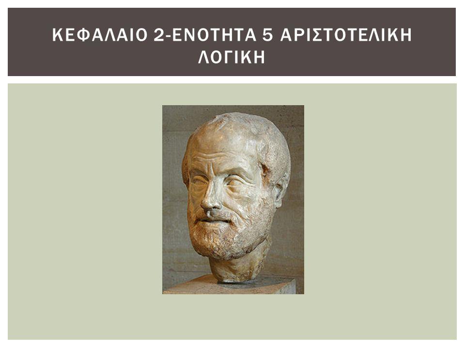  Η αριστοτελική λογική σήμερα θεωρείται ξεπερασμένη και οι τεχνικές της επικρίνονται από πολλούς.