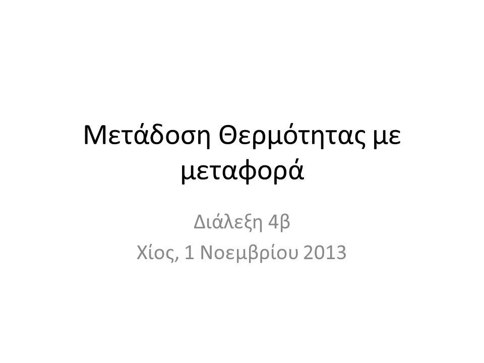 Μετάδοση Θερμότητας με μεταφορά Διάλεξη 4β Χίος, 1 Νοεμβρίου 2013