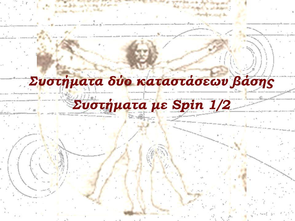 Συστήματα δύο καταστάσεων βάσης Συστήματα με Spin 1/2