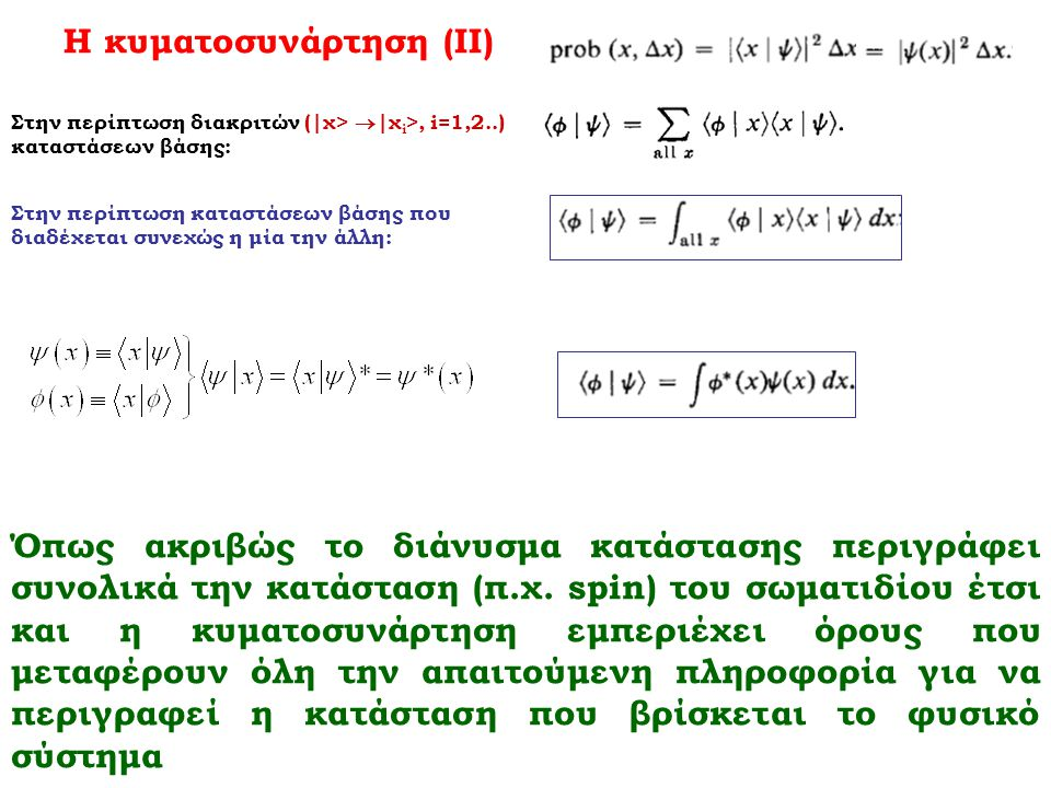 Η κυματοσυνάρτηση (ΙΙ) Στην περίπτωση διακριτών (|χ>  |χ i >, i=1,2..) καταστάσεων βάσης: Στην περίπτωση καταστάσεων βάσης που διαδέχεται συνεχώς η μ