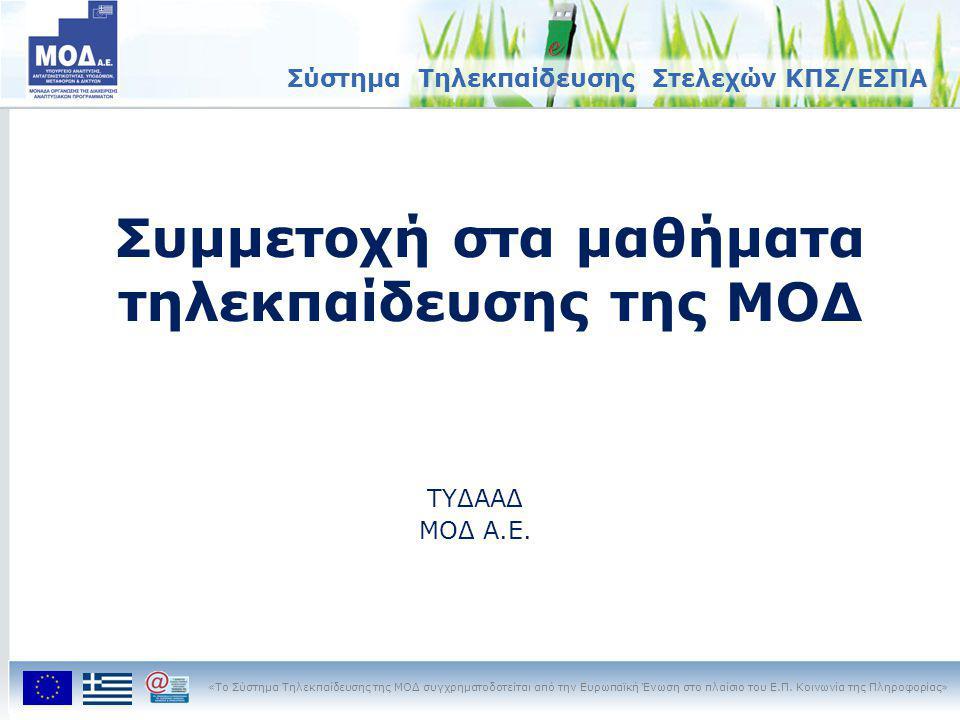 «Το Σύστημα Τηλεκπαίδευσης της ΜΟΔ συγχρηματοδοτείται από την Ευρωπαϊκή Ένωση στο πλαίσιο του Ε.Π.