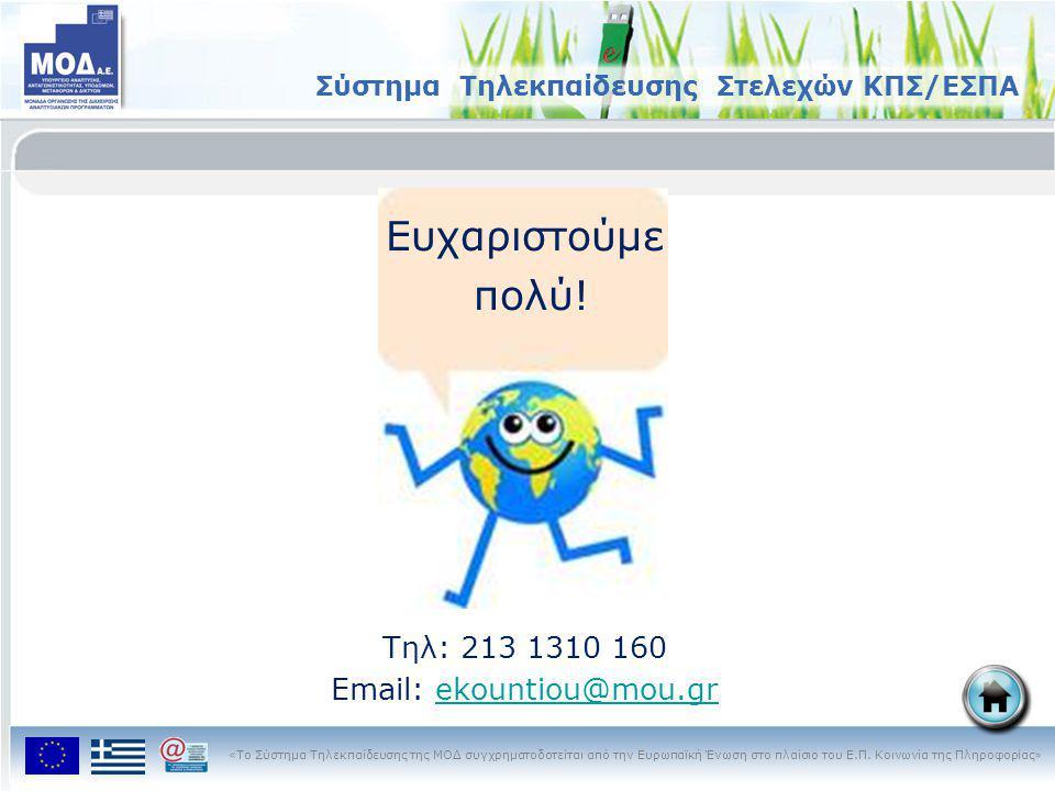 «Το Σύστημα Τηλεκπαίδευσης της ΜΟΔ συγχρηματοδοτείται από την Ευρωπαϊκή Ένωση στο πλαίσιο του Ε.Π. Κοινωνία της Πληροφορίας» Σύστημα Τηλεκπαίδευσης Στ