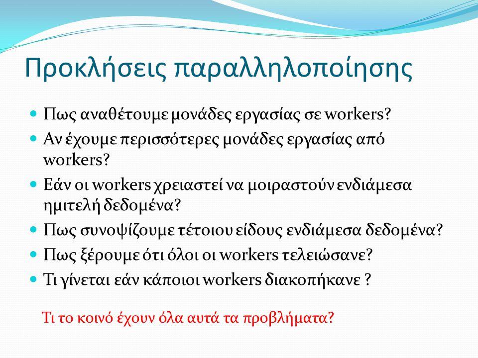Συγχρονισμός  Τα προβλήματα παραλληλοποίησης προκύπτουν από:  Επικοινωνία μεταξύ workers  Πρόσβαση σε κοινόχρηστους πόρους (πχ, δεδομένα)  Επομένως χρειαζόμαστε μηχανισμούς συγχρονισμού