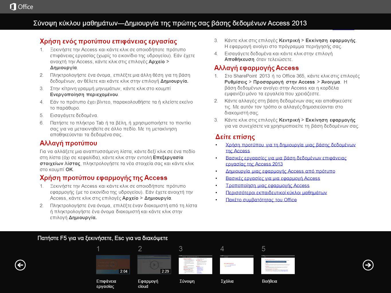 Βοήθεια Σύνοψη κύκλου μαθημάτων Σύνοψη κύκλου μαθημάτων—Δημιουργία της πρώτης σας βάσης δεδομένων Access 2013 Χρήση ενός προτύπου επιφάνειας εργασίας 1.