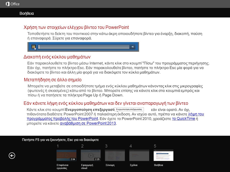 Πατήστε F5 για να ξεκινήσετε, Esc για να διακόψετε Βοήθεια 51234 ΣύνοψηΣχόλια Βοήθεια Επιφάνεια εργασίας Εφαρμογή cloud 2:292:04