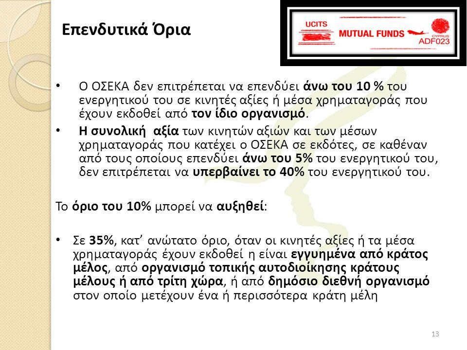• Ο ΟΣΕΚΑ δεν επιτρέπεται να επενδύει άνω του 10 % του ενεργητικού του σε κινητές αξίες ή μέσα χρηματαγοράς που έχουν εκδοθεί από τον ίδιο οργανισμό.
